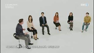 #2 EBS 다큐프라임 - Docuprime_미래학교 1부- 디지털 네이티브의 학교를 열다_#002