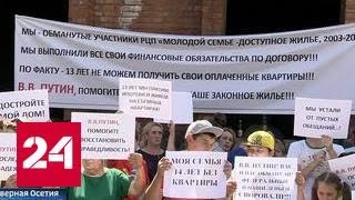 Молодым семьям из Владикавказа предлагают оплатить квартиры дважды