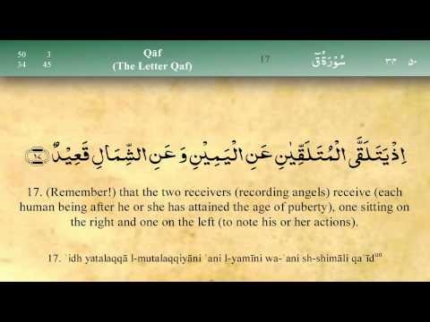 050   Surah Qaf by Mishary Al Afasy (iRecite)