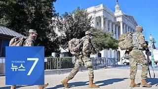 """'봉쇄' 워싱턴 D.C.엔 군인들만…""""펜스, 폭도들에 납치될 뻔"""" [뉴스 7…"""