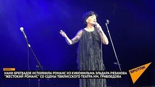 "Нани Брегвадзе исполнила романс из ""Жестокого романса"""