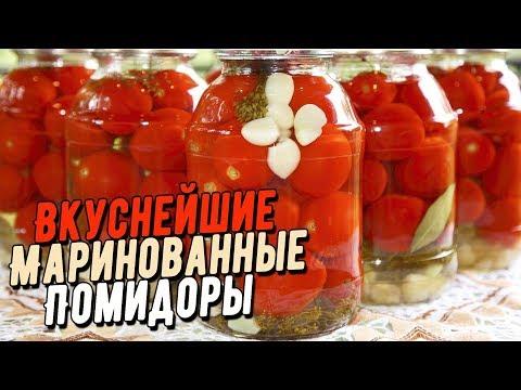 Вкуснейшие Маринованные Помидоры на Зиму. Супер Бабушкины рецепты! !