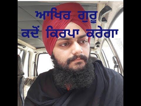 Jad guru karuga kirpa | ਜਦ ਗੁਰੂ ਕਰੂਗਾ ਕਿਰਪਾ | Latest Punjabi Song | Arshdeep Singh Tilla