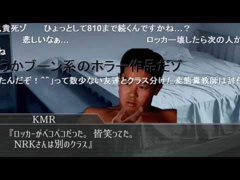 【コメ付き】KMRの日記を読む先輩 【真夏の夜の淫夢】