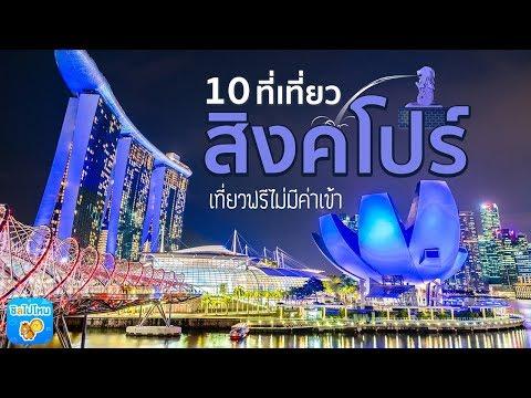 10 ที่เที่ยวสิงคโปร์ เที่ยวฟรี ไม่มีค่าเข้า!