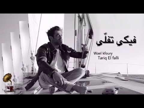 Wael kfoury/ Tariq El falli