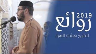 أروع تلاوة ᴴᴰ2019 مؤثرة جداً من المغرب || للقارئ هشام الهراز|| صوت زلزل قلوب القراء الكبار من مرتيل