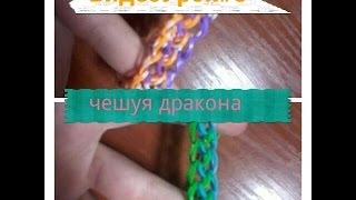 ВидеоУрок№3! Браслет из резинок плетение