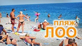 Пляж в Лоо(Обзор пляжа Лоо. Узнай всё об отдыхе в Лоо на Черноморье - http://www.cherno-morie.ru/geo/loo/otdyh-v-loo.html., 2015-05-28T19:53:23.000Z)