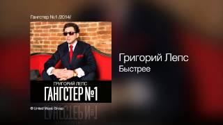 Григорий Лепс - Быстрее  (Гангстер №1)