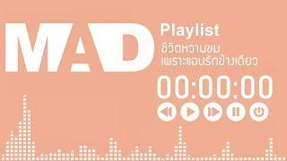[MAD] Playlist  ชีวิตหวานขม เพราะแอบรักข้างเดียว