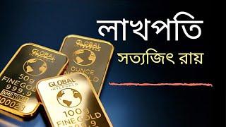 লাখপতি | সত্যজিৎ রায় | Lakhpati | Satyajit Ray | Bengali Audio Book