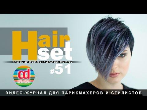 HAIR SET #51 (женская не соединенная стрижка, креативное окрашивание - RU)