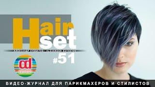 HAIR SET #51 Creative cutting and colouring Женская креативная стрижка и окрашивание