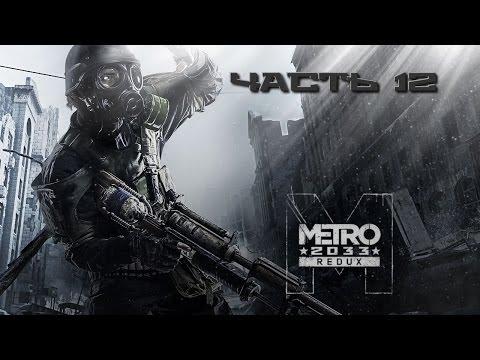 Прохождение Metro 2033 Redux - Часть 12 - Глава 3 (Кузнецкий мост)  (RUS/PC/GAMEPAD)