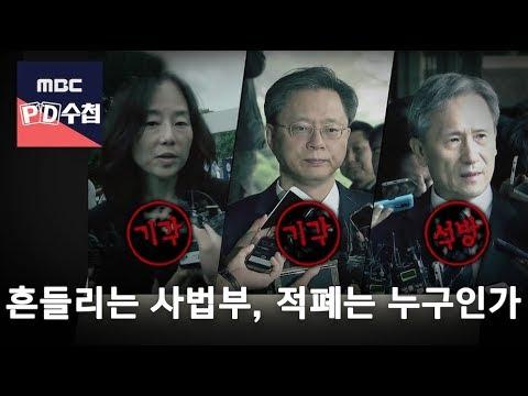 흔들리는 사법부, 적폐는 누구인가 [FULL] - Corrupt judicial department -18/01/23-MBC PD수첩 1141회