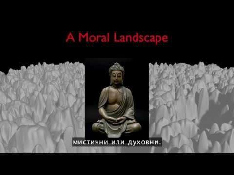 Сам Харис: Моралният