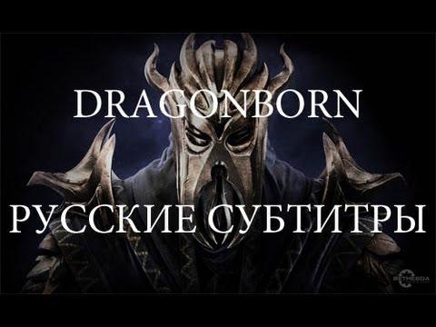 The Elder Scrolls V Skyrim: Dragonborn - Official Trailer (Русские субтитры)