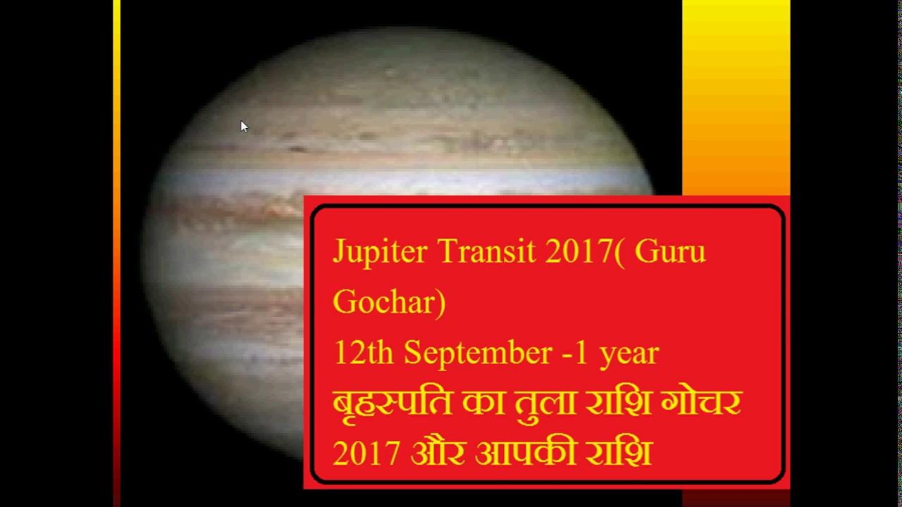 Jupiter transit in libra 2017 12 september guru gochar 2017