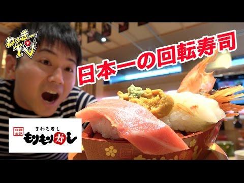 日本一と噂の回転寿司で贅沢食いしてきた!【もりもり寿し】