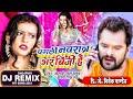 Khesari Lal Ke gana 2021 New Bhojpuri - Dj Remix Song 2021 Superhit Bhojpuri - Dj Remix 2021 dj mix