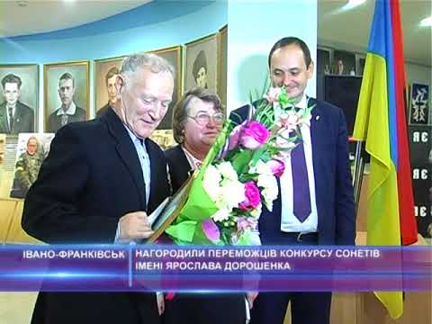 Нагородили переможців конкурсу сонетів імені Ярослава Дорошенка