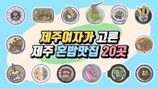 제주여자가 추천하는 제주 혼밥 맛집 20곳
