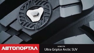 Ultra GripIce Arctic SUV