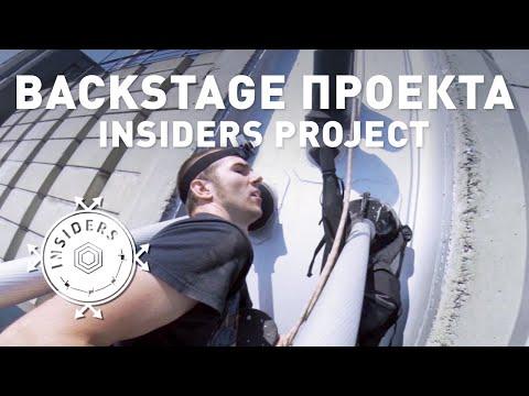 "Спецвыпуск ""Backstage"" проекта Insiders Project"