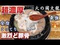 激烈濃厚豚骨ラーメン【火の国文龍】背脂ギトギトスープ【飯テロ】ramen