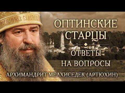 Опыт духовной жизни Оптинских старцев. Ответы на вопросы. Архимандрит Мелхиседек Артюхин