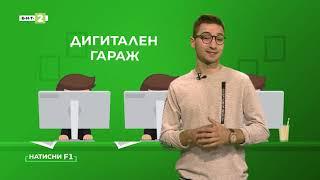 Дигитален маркетинг и безплатно обучение от Гугъл | Натисни F1