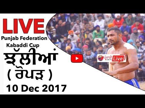 🔴[LIVE] Jhallian (Ropar) Punjab Fed Kabaddi Association 10 Dec 2017