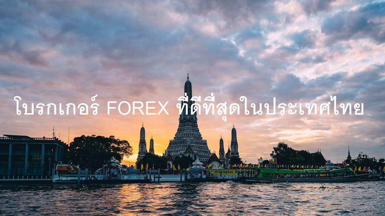 โบรกเกอร์ FOREX ที่ดีที่สุดในประเทศไทยปี 2563 (2020)! ดูรายชื่อแบบเต็ม ๆ ได้ที่นี่!