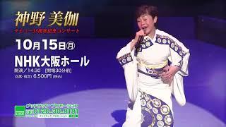 神野美伽デビュー35周年コンサートツアー NHK大阪ホール.