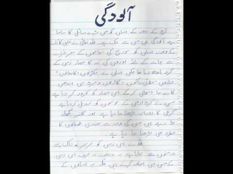 urdu dissertation ideas for the purpose of to level
