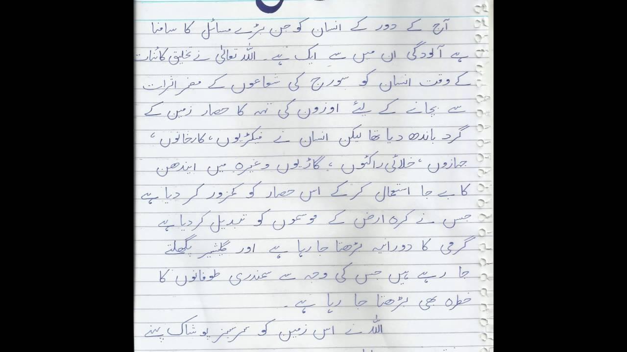 Urdu essay for middle standard students