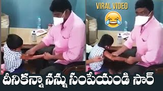 Kid Makes Hilarious Fun With Doctor | Viral Video | Manastars