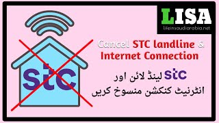 How to cancel STC landline and internet connection? Urdu/Hindi