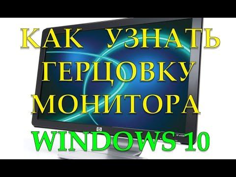 Как посмотреть сколько герц монитор windows 10
