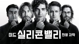 [명장면 다시 보기] HBO 미드 실리콘 밸리 Part…