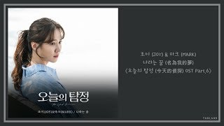 【AUDIO 韓繁中字】조이 (JOY) u0026 마크 (MARK) - 나라는 꿈 (名為我的夢) [오늘의 탐정 (今天的偵探) OST Part.6]