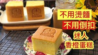 迷人香橙蛋糕 古早味 不爆面 不回縮 濕潤又鬆軟 做法簡單 成功率超高