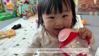 두레 VLOG | 생후 272일 아기 / 육아 일상 /…