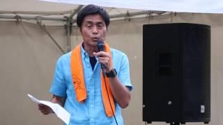 民進党熊本県連代表鎌田聡県議の6.19WDW若者集会での挨拶