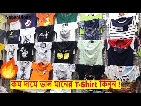 T-Shirt Price 👕 Biggest Cloth Market In Dhaka । New Market । Buy Retail/Wholesale 🔥 Best Price