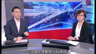CLeanTech / 《八時恭候》HKOpenTV / 20052020 / 亞洲國際博覽館行政總裁陳芳盈親自解說博覽館各項抗疫措施,包括引入CLeanTech消毒通道及神盾智能光催化持續滅菌鍍膜。