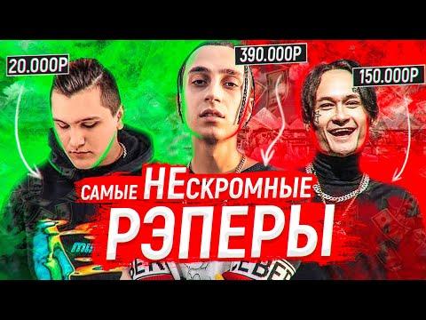 ТОП 10 РЭПЕРОВ-ХВАСТУНОВ