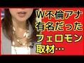 NHK女子アナ W不倫 ポスト有働由美子 よしば よしばアナ 與芝由三栄