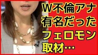 NHK女子アナW不倫発覚で非難殺到。もともと有名だったセクシーフェロモ...